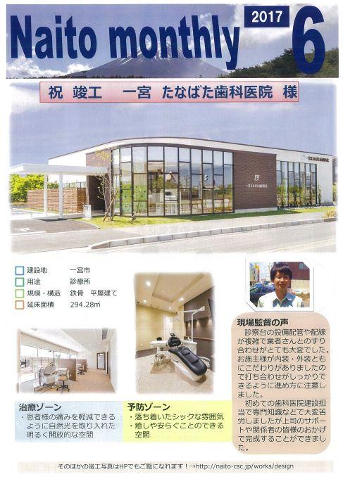 2017年6月報(Naito Monthly)