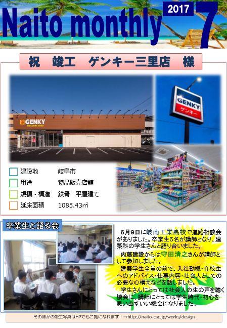 2017年7月報(Naito Monthly)
