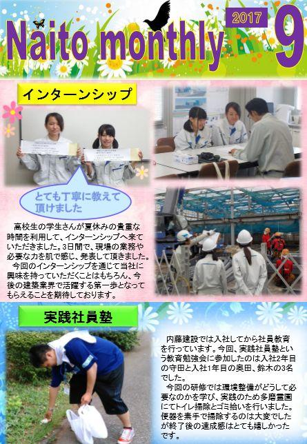 2017年9月報(Naito Monthly)