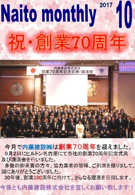 2017年10月報(Naito Monthly)