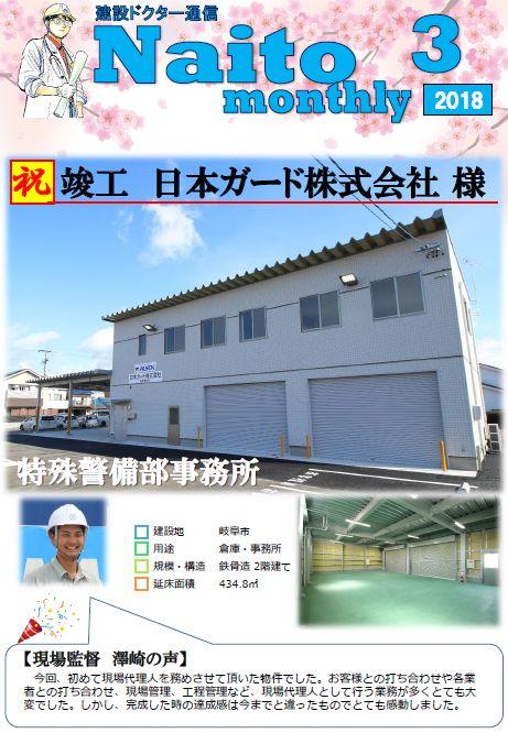 2018年3月報(Naito Monthly)