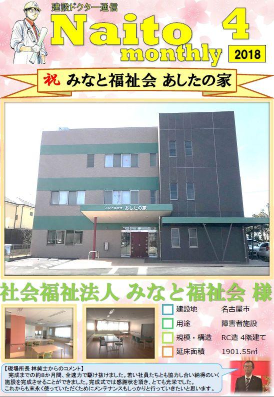 2018年4月報(Naito Monthly)