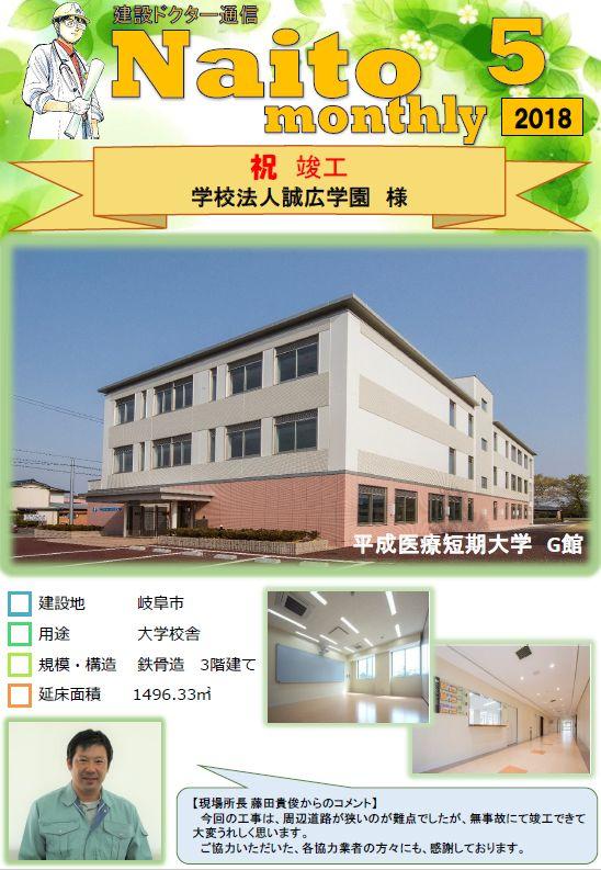 2018年5月報(Naito Monthly)