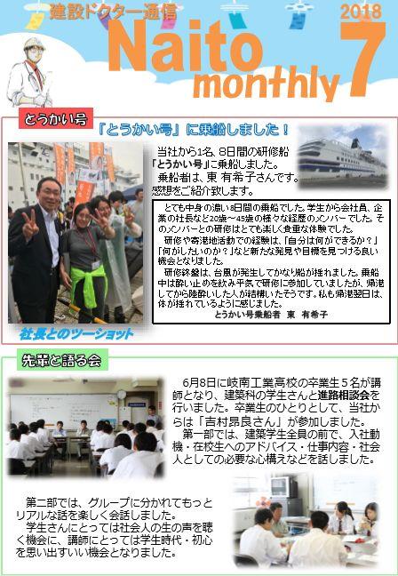 2018年7月報(Naito Monthly)