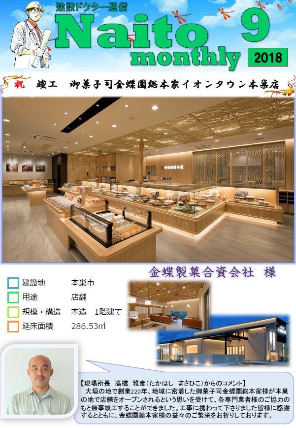2018年9月報(Naito Monthly)