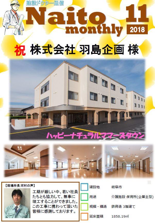 2018年11月報(Naito Monthly)