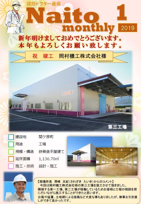 2019年1月報(Naito Monthly)