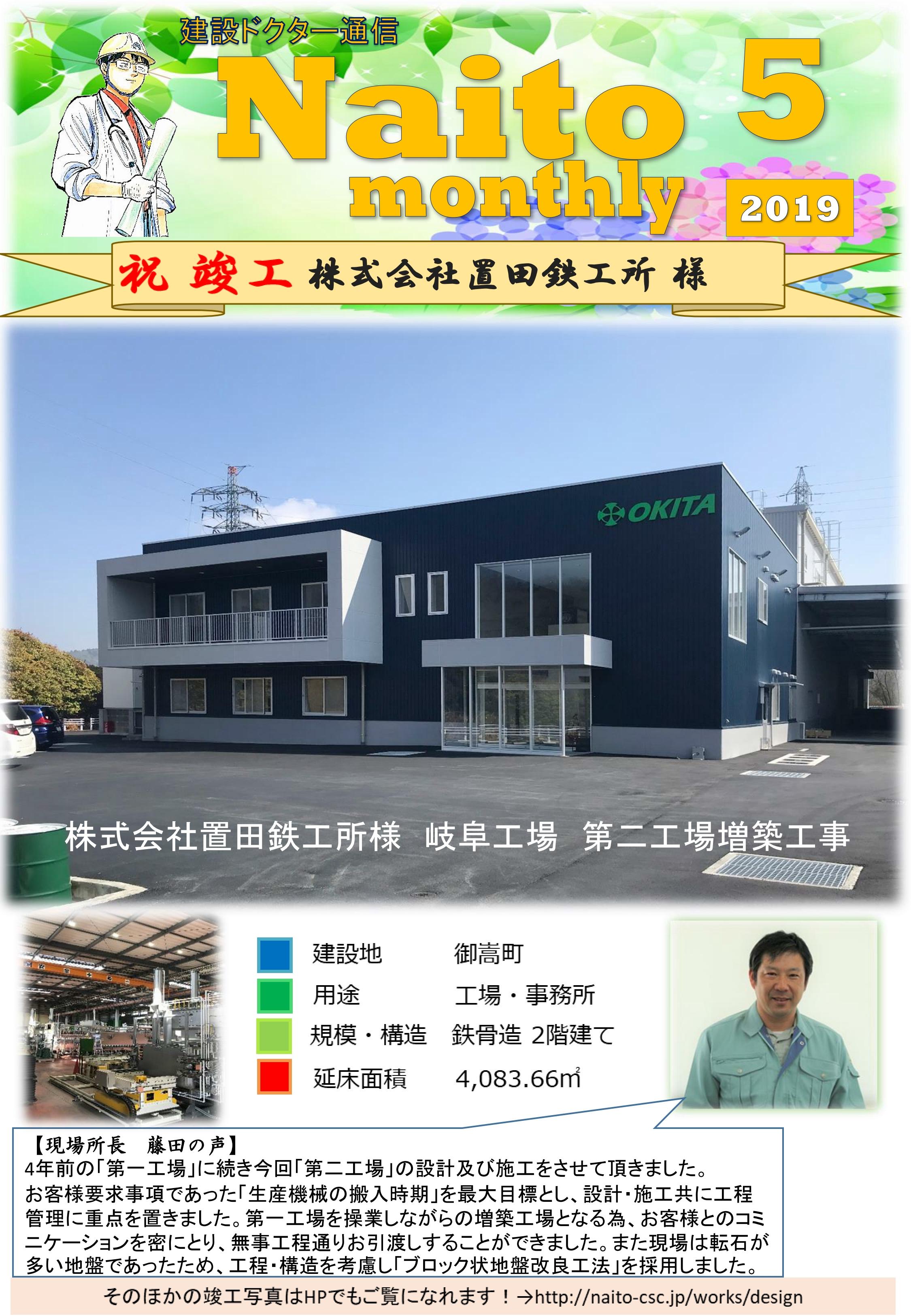 2019年5月報(Naito Monthly)