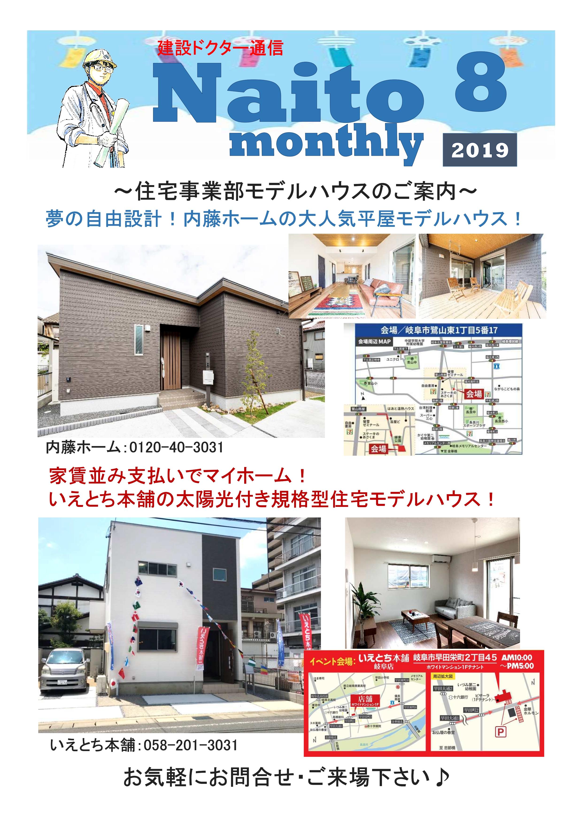 2019年8月報(Naito Monthly)
