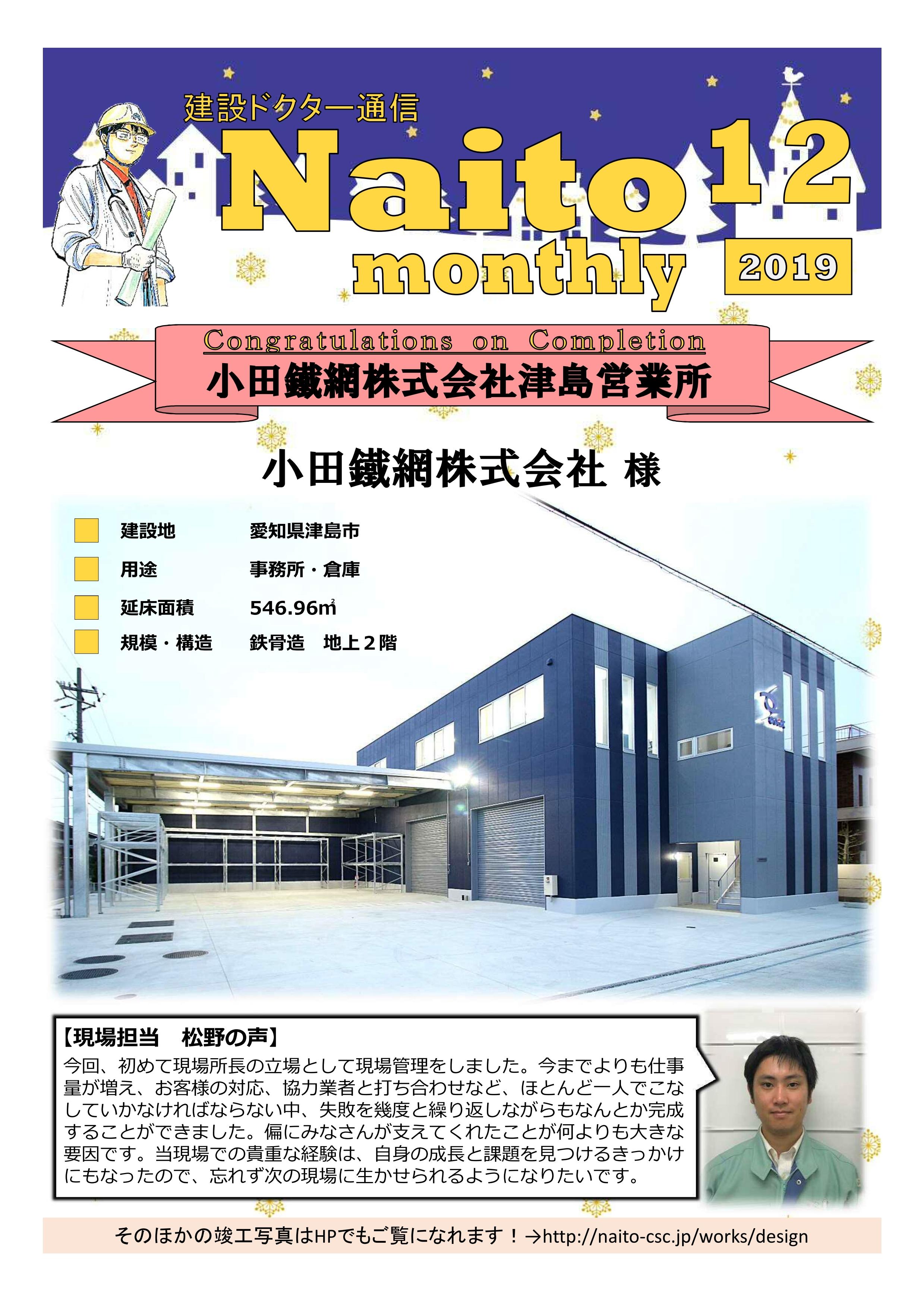 2019年12月報(Naito Monthly)