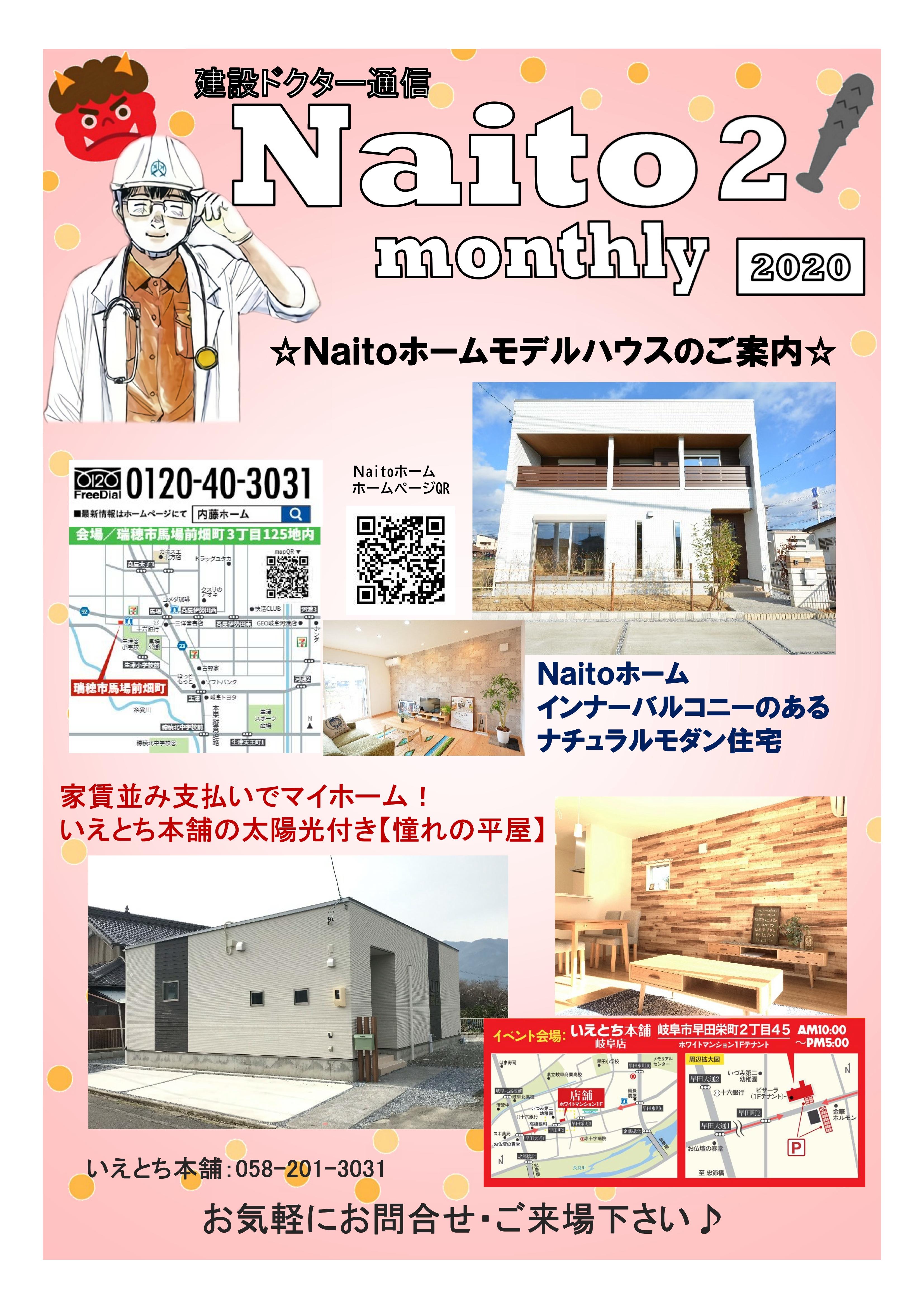 2020年2月報(Naito Monthly)
