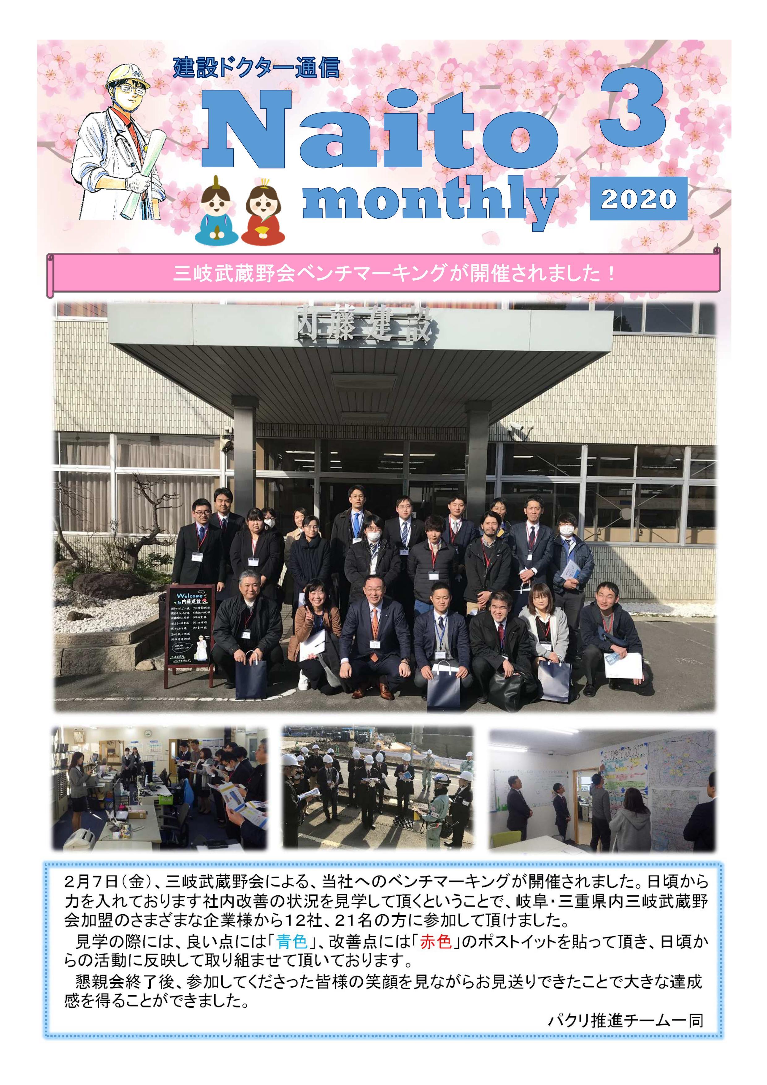 2020年3月報(Naito Monthly)
