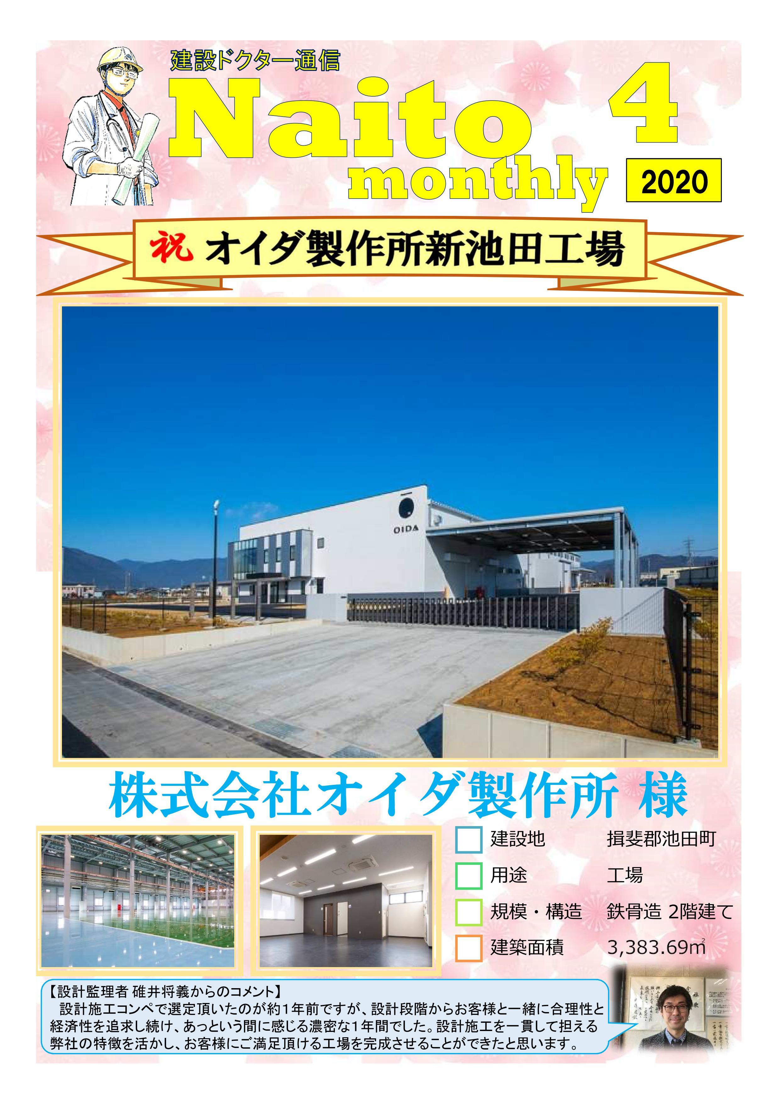 2020年4月報(Naito Monthly)
