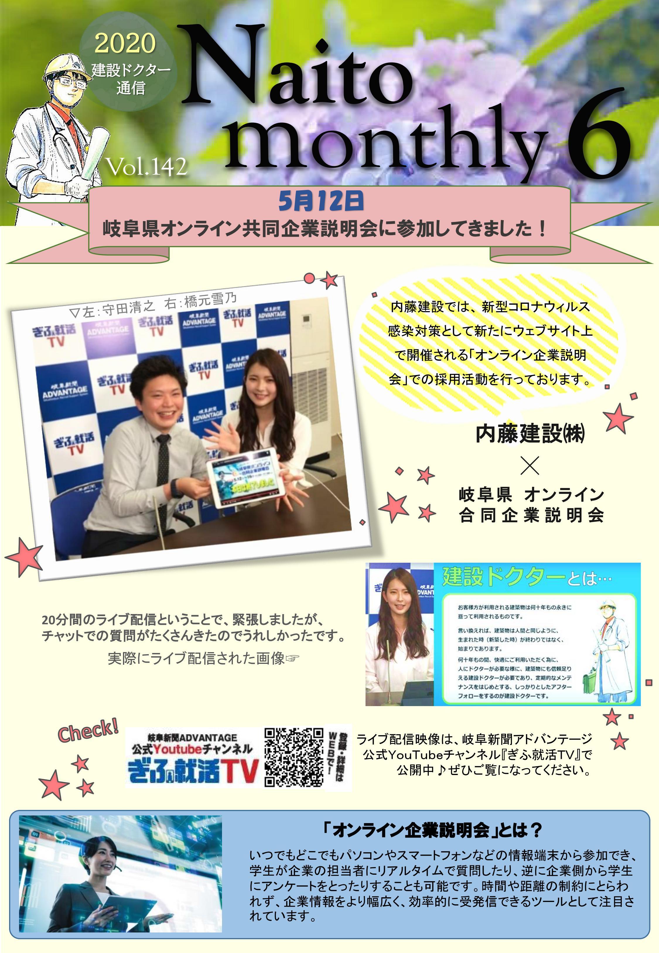 2020年6月報(Naito Monthly)