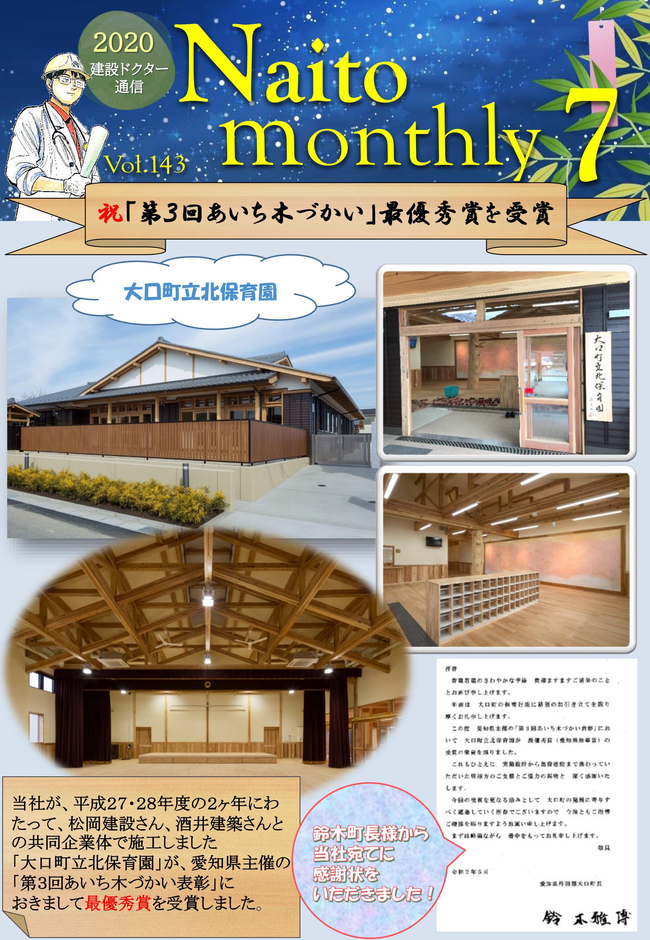 2020年7月報(Naito Monthly)