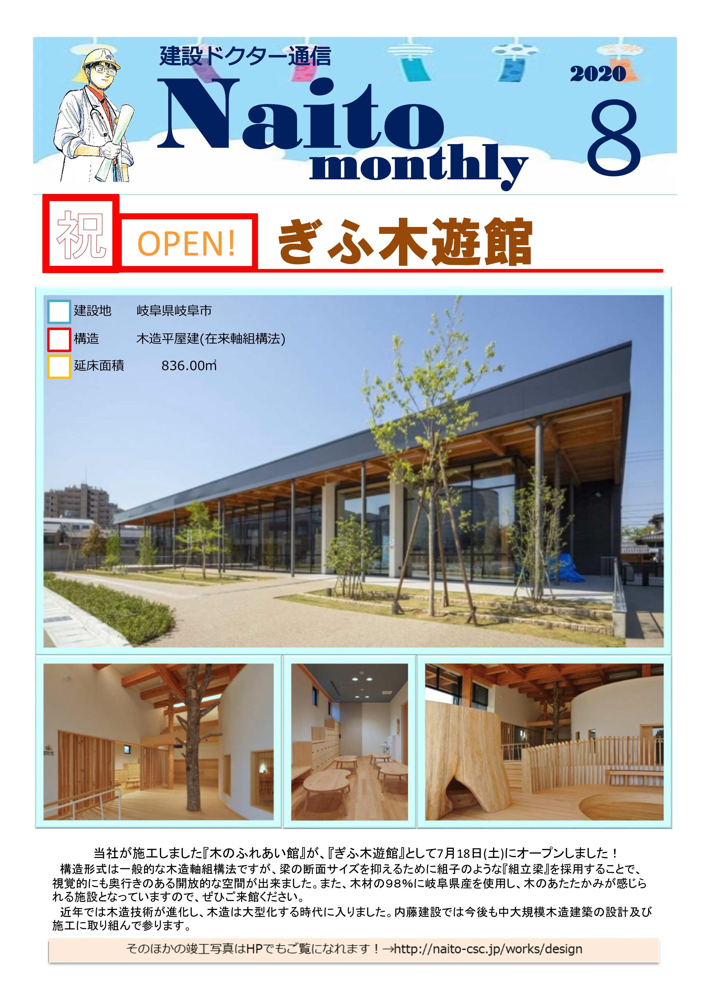 2020年8月報(Naito Monthly)