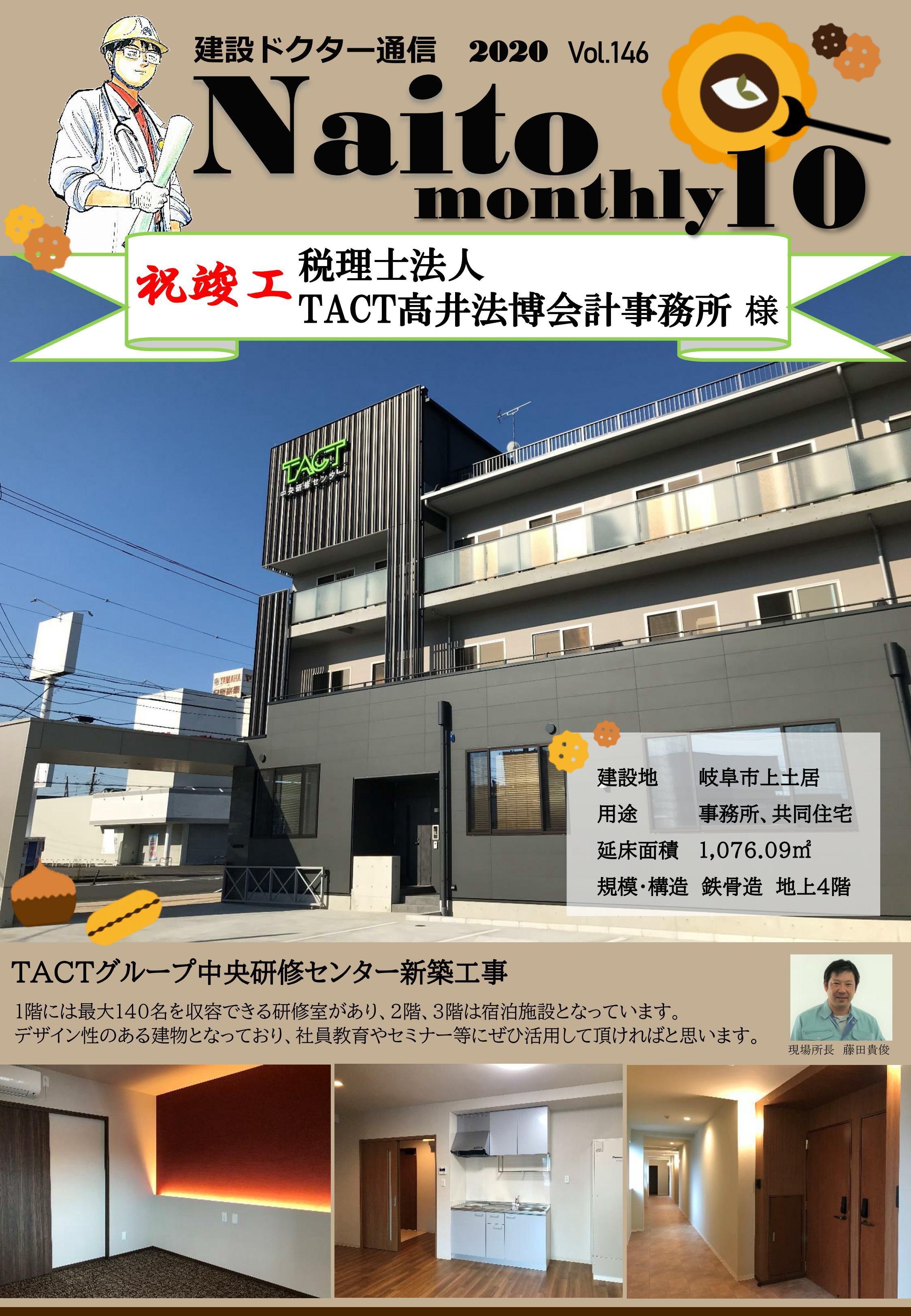 2020年10月報(Naito Monthly)