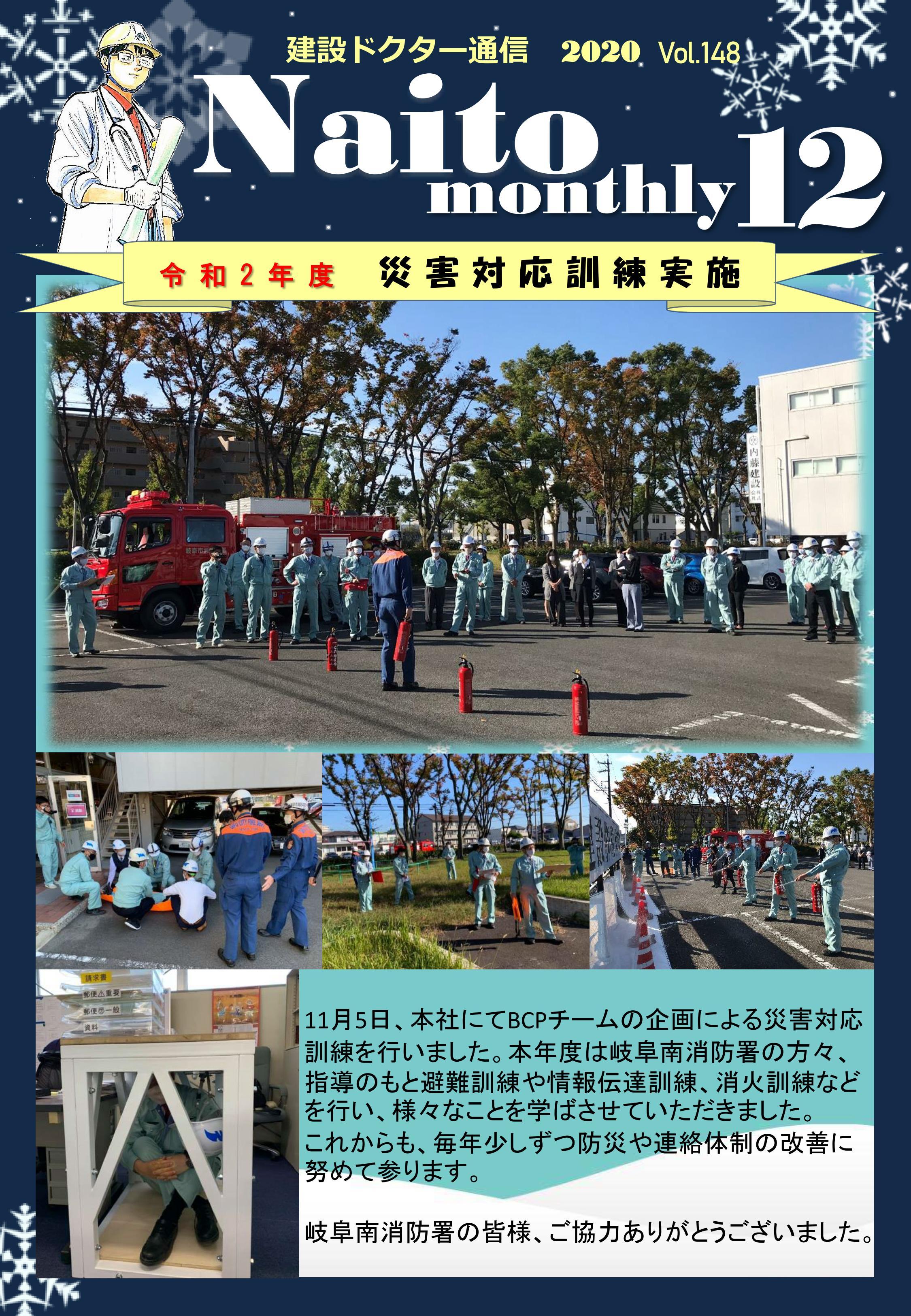 2020年12月報(Naito Monthly)
