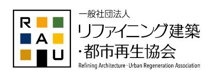 リファイニング建築