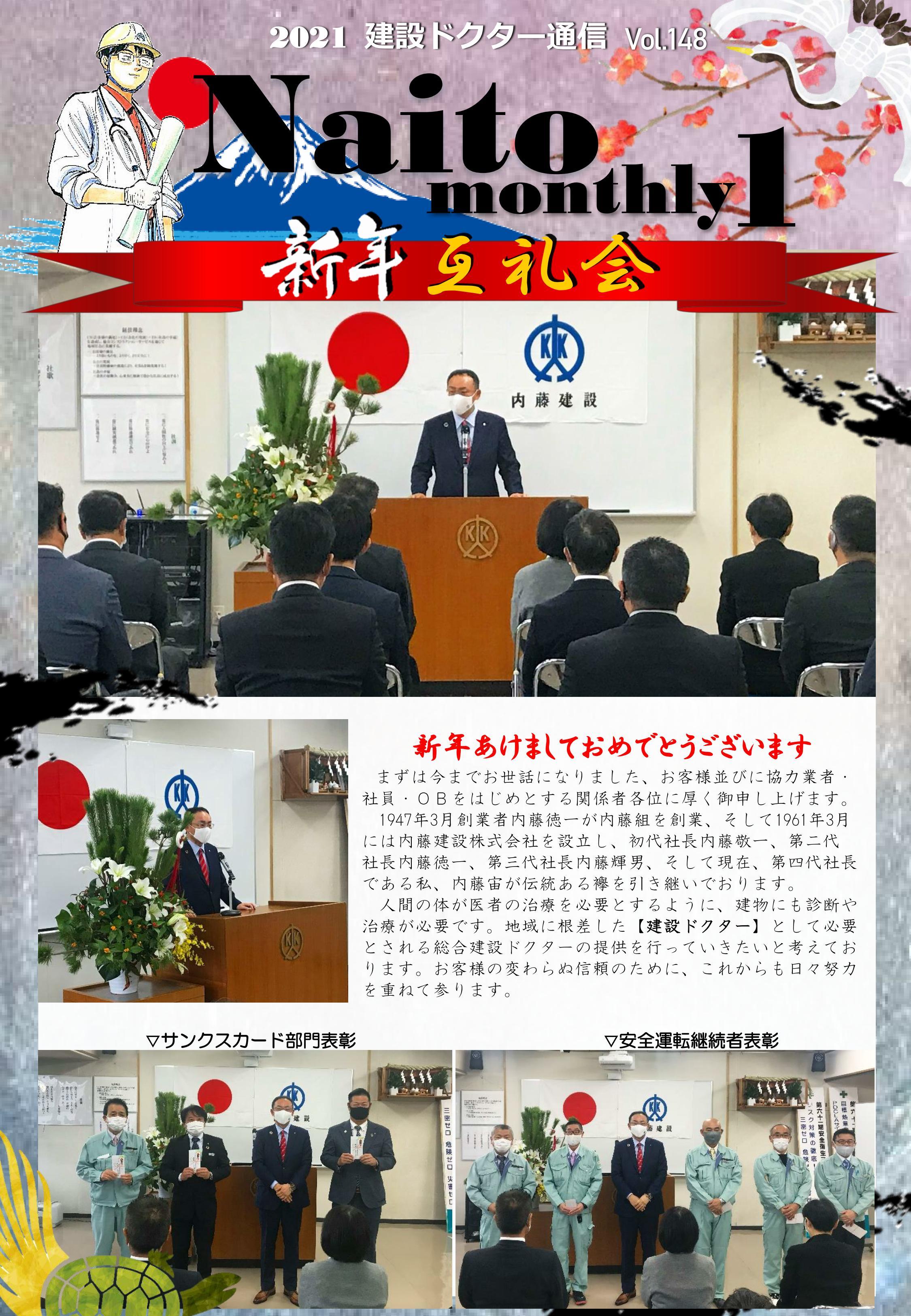 2021年1月報(Naito Monthly)