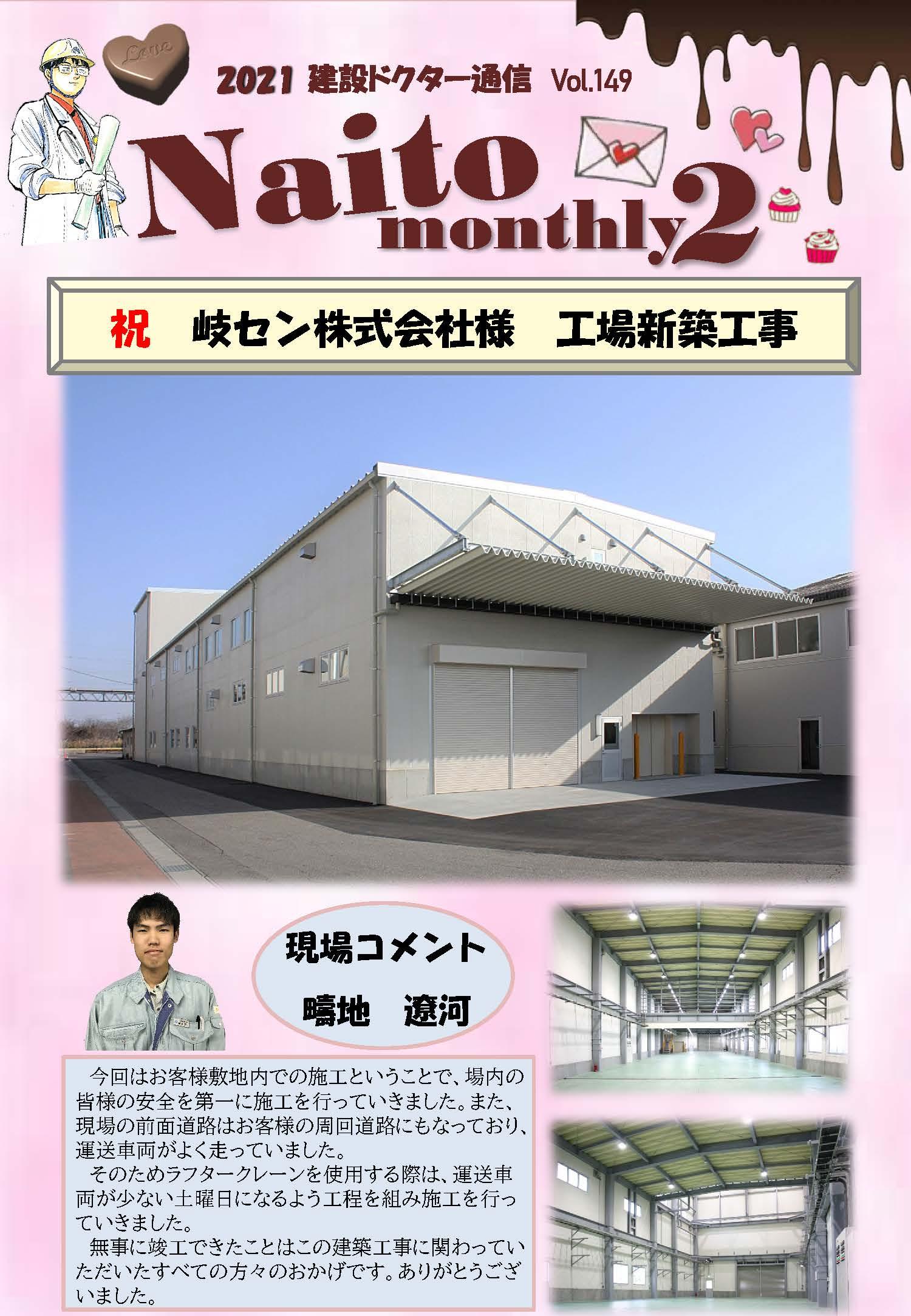 2021年2月報(Naito Monthly)