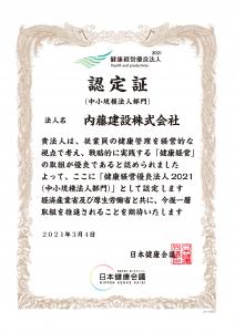 21110377_内藤建設株式会社_健康経営優良法人認定書