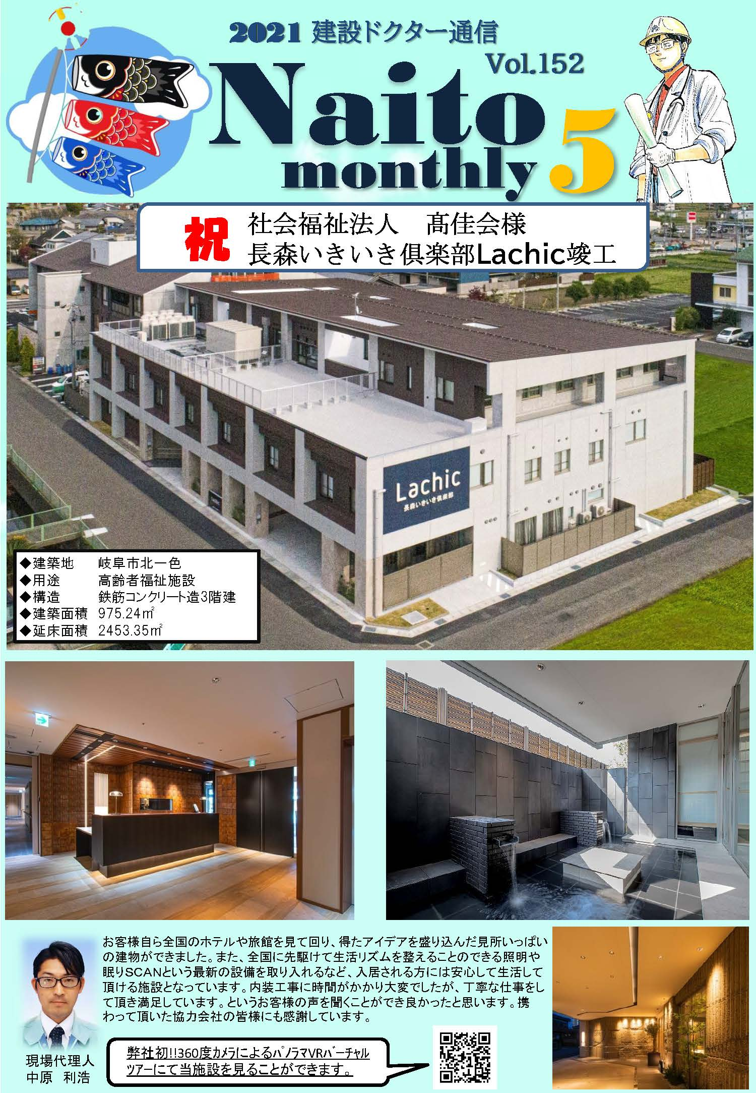 2021年5月報(Naito Monthly)